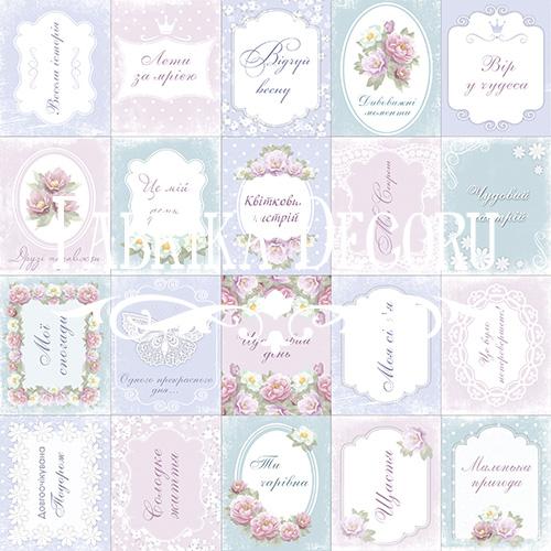 Набор карточек для декорирования Shabby Dreams №5 UKR, Фабрика Декору