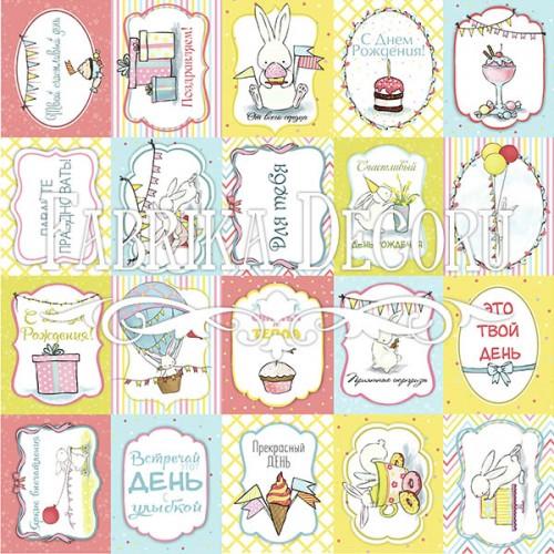 """Набор карточек для декорирования """"Bunny birthday party""""  №3 (ru) Фабрика Декору фото"""