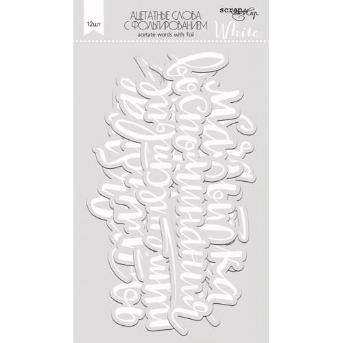 Ацетатные высеченные слова c фольгированием (White) от Scrapmir 12 шт фото
