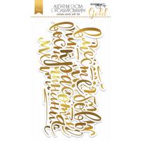 Ацетатные высеченные слова c фольгированием (Gold) от Scrapmir, 12 шт
