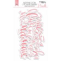 Ацетатные высеченные слова c фольгированием (Pink) от Scrapmir, 12 шт