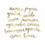 Ацетатные высеченные слова c фольгированием (Gold) от Scrapmir 12шт фото
