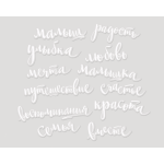 Ацетатные высеченные слова c фольгированием (White) от Scrapmir 12шт фото