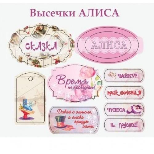 "Высечки-чипборд ""Алиса"" ТМ Евгения Курдибановская"