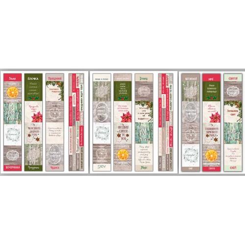 Набор полос с картинками для декорирования botany winter 8 шт, Фабрика Декору