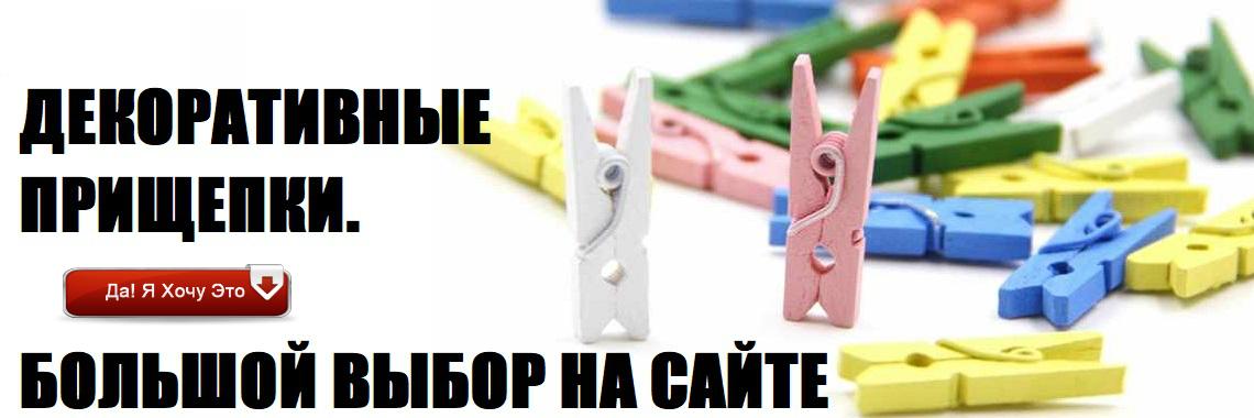 prischepki