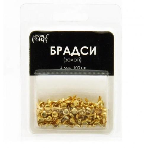 Брадсы Золотые, 4 мм, 100шт