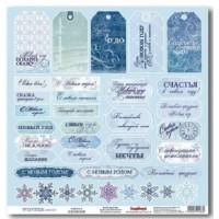 """Лист односторонней бумаги из коллекции Зима """"С Новым Счастьем!"""" 30Х30 см карточки для разрезания Scrapberry's"""