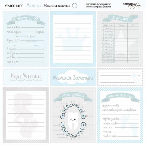 Лист двусторонней бумаги Мамины Заметки Мальчик 20х20см от Scrapmir фото