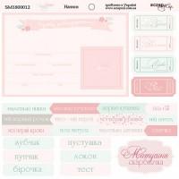 Написи українською 20х20см від Scrapmir Baby Girl 10шт
