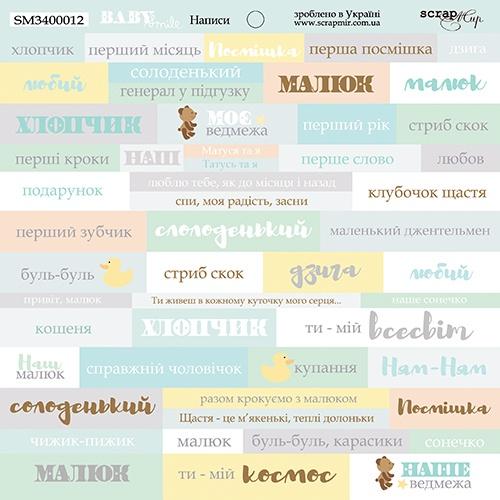 Надписи на укр. языке Smile Baby 20х20 см от Scrapmir фото