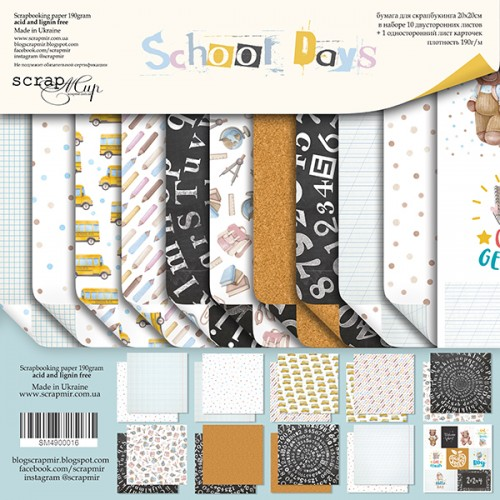 Набор двусторонней бумаги 20х20см от Scrapmir School Days 10шт