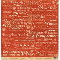 Лист односторонней бумаги Пожелания из коллекции Christmas Night от Scrapmir, 30*30 см
