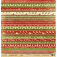 Лист односторонней бумаги 30x30 от Scrapmir Декор из коллекции Christmas Night