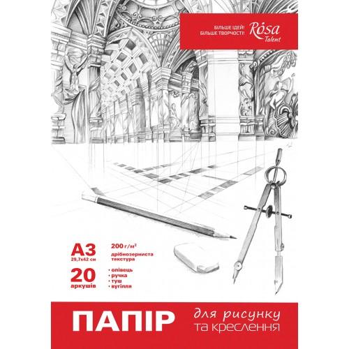 Папка для рисунка и черчения, ROSA Talent, А3 (29,7*42 см), 200г/м2, 20л