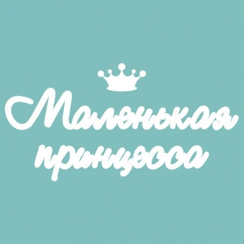"Чипборд ""Маленькая принцесса"" 50х100 мм. Вензелик"