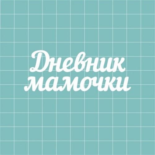 """Чипборд """"Дневник мамочки"""" 76*29 мм. Вензелик"""