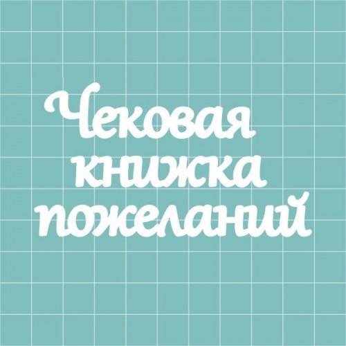 """Чипборд """"Чековая книжка пожеланий"""" 88*49 мм. Вензелик"""