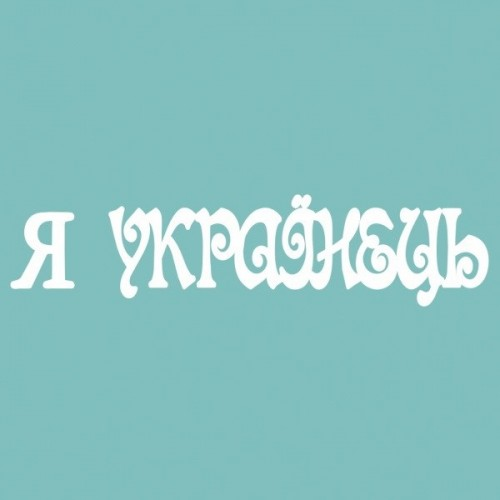 """Чипборд """"Я українець"""" 15*62 мм. Вензелик"""
