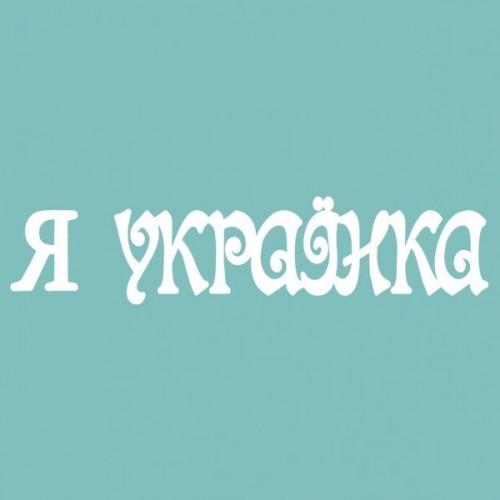 "Чипборд ""Я українка"" 13*59 мм. Вензелик"