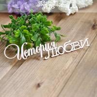 "Чипборд ""История любви"" 116*35 мм. Вензелик"