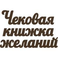 "Чипборд ""Чековая книжка желаний"" Chip4u, 6.9х4.5 см"