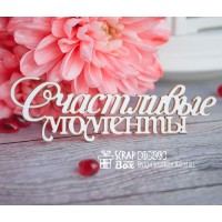 """Чипборд надпись """"Счастливые моменты"""", 78 x 24 мм. Scrapbox"""