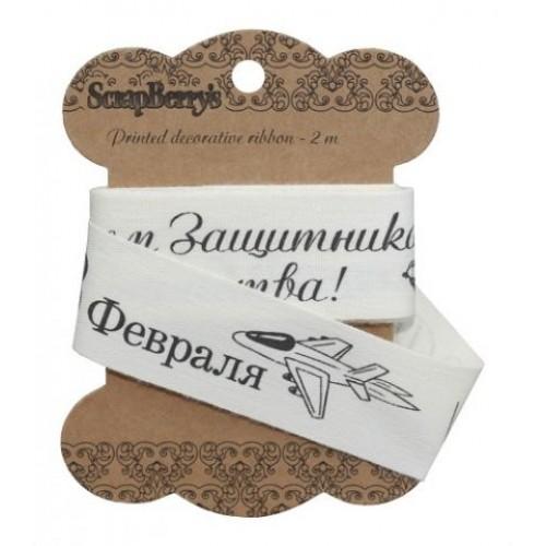"Лента хлопковая ""23 февраля"" от Scrapberry's, 2 м, ширина 25 мм"