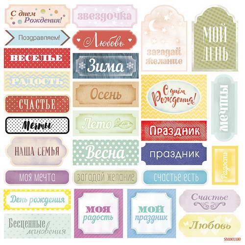Односторонний лист Надписи (рус.), Scrapmir, 20х20 см