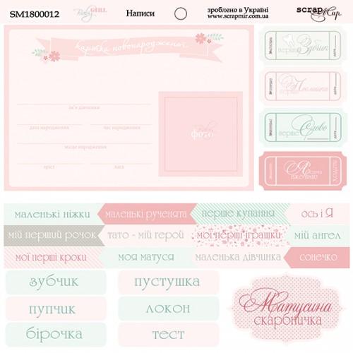 Карточки Baby Girl с украинскими надписями от Scrapmir, 20х20 см