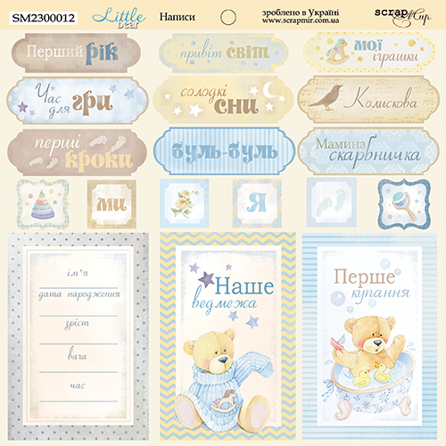 Карточки Little Bear с украинскими надписями от Scrapmir, 20х20 см