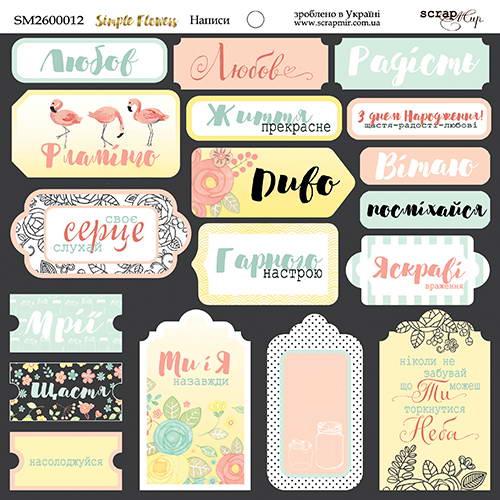 Карточки Simple Flowers с украинскими надписями от Scrapmir, 20х20 см