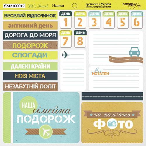 Карточки Let's Travel с украинскими надписями от Scrapmir, 20х20 см