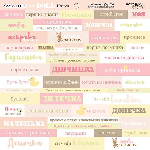 Надписи на украинском Doll Baby от Scrapmir, 20х20 см