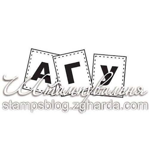 Акриловые штампы Детские надписи - Агу от Lesia Zgharda
