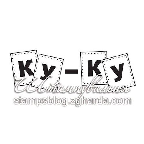 Акриловые штампы Детские надписи - Ку-ку от Lesia Zgharda