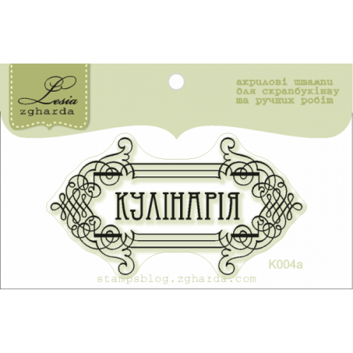 "Акриловый штамп ""Кулинария"" от Lesia Zgharda"