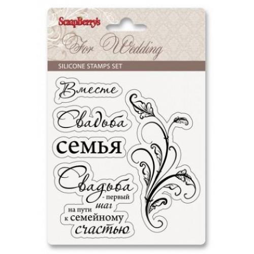 Набор штампов Свадебная коллекция 1