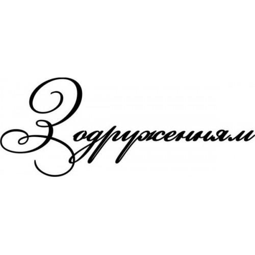 "Акриловый штамп ""З одруженням"" (укр.) от Скрап-студия ""З любов'ю"""