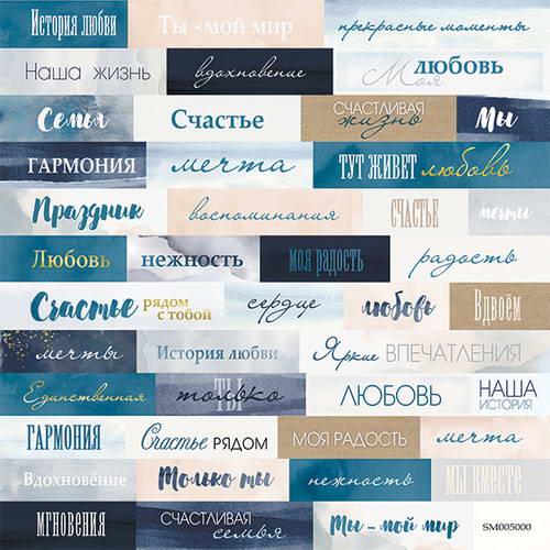 Односторонний лист Надписи Blue & Blush (RU), Scrapmir, 20х20 см