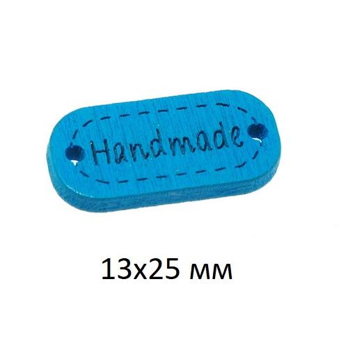 Деревянная пуговица Handmade синяя, 13х25 мм
