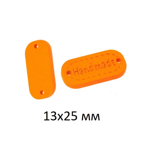 Деревянная пуговица Handmade оранжевая, 13х25 мм