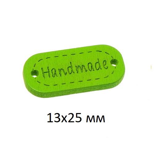 Деревянная пуговица Handmade зеленая, 13х25 мм