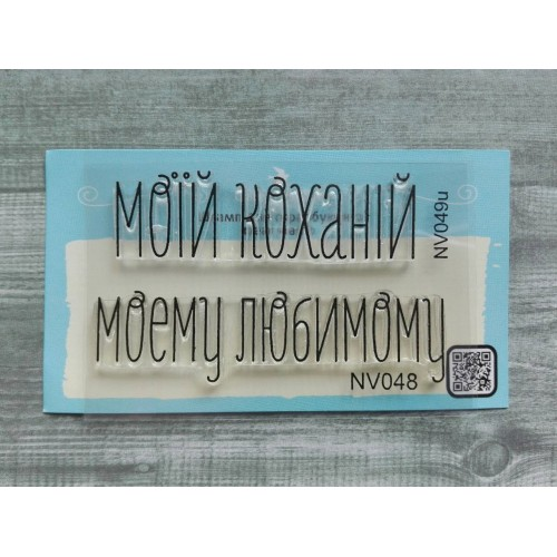 """Штамп """"Моїй коханій. Моему любимому (ukr/rus)"""" ТМ CHERRYLANA"""