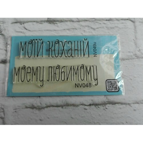 Штамп Моїй коханій Моему любимому (ukr/rus) 6,5х1,3 см