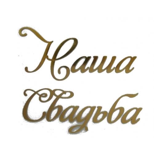 """Надпись из термотрансферной пленки """"Наша Свадьба"""""""