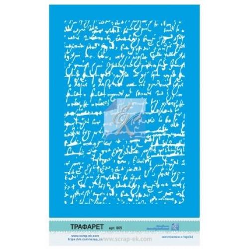 """Трафарет """"Старинное письмо""""  ТМ Евгения Курдибановская фото"""