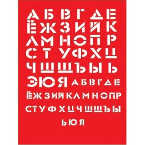 Трафарет Алфавит русский фото