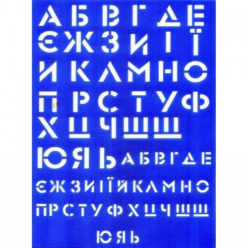 Трафарет Алфавит украинский фото
