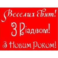 Трафарет Новогодние надписи, 20х15 см